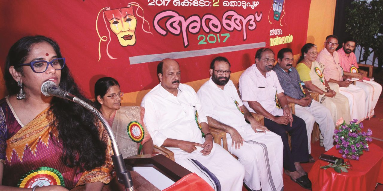 സംസ്ഥാന നാടക മത്സരം – അരങ്ങ് 2017