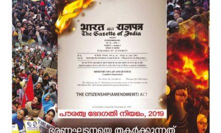 കേരള സര്വീസ് ജനുവരി  2020