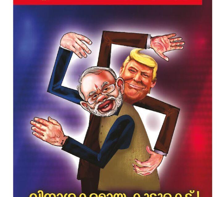 കേരള സര്വീസ് മാര്ച്ച്  2020