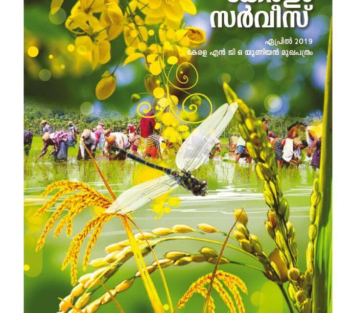 കേരള സര്വീസ് ഏപ്രില് 2019