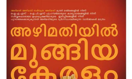 കേരള സര്വീസ് ഡിസംബര്   2014