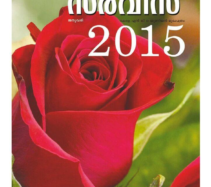 കേരള സര്വീസ് ജനുവരി  2015