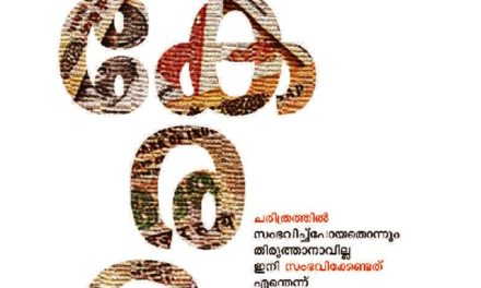 കേരള സര്വീസ് ഏപ്രില് 2016