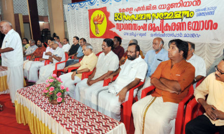53rd State Conference at Malappuram
